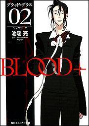 書影:BLOOD+ 02 シュヴァリエ