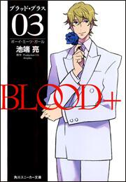 書影:BLOOD+ 03 ボーイ・ミーツ・ガール
