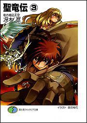 聖竜伝(3) 竜の翔る天空