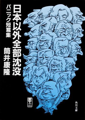 書影:日本以外全部沈没 パニック短篇集