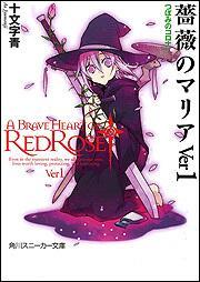 書影:薔薇のマリアVer1 つぼみのコロナ