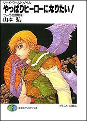 書影:ソード・ワールド・ノベル やっぱりヒーローになりたい! サーラの冒険(6)