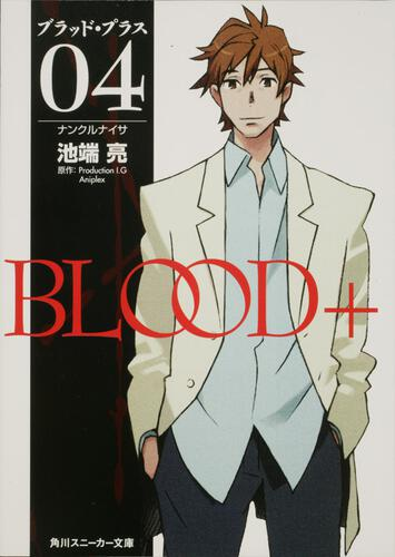 書影:BLOOD+ 04 ナンクルナイサ
