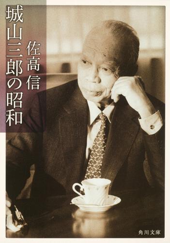 書影:城山三郎の昭和