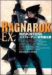 書影:ラグナロク EX. MISFORTUNE