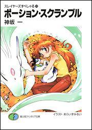 書影:スレイヤーズすぺしゃる(28) ポーション・スクランブル