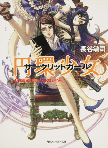 書影:円環少女 (5)魔導師たちの迷宮