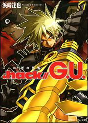 書影:.hack//G.U. Vol.1 死の恐怖