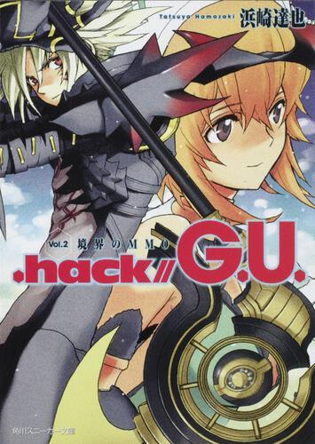 書影:.hack//G.U. Vol.2 境界のMMO