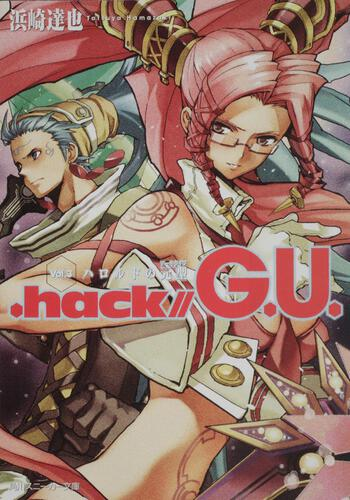 書影:.hack//G.U. Vol.3 ハロルドの元型