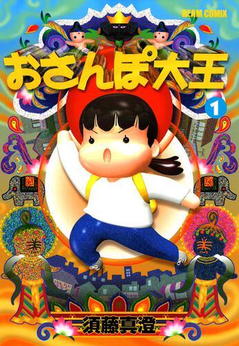 表紙:おさんぽ大王1