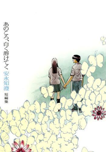 表紙:あのころ、白く溶けてく 安永知澄短編集