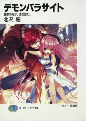 書影:デモンパラサイト 魔獣の姫は、血を望む。