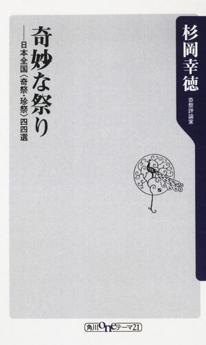 奇妙な祭り ――日本全国<奇祭・珍祭>四四選