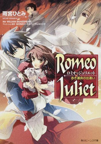Romeo×Juliet 赤き運命の出逢い 表紙