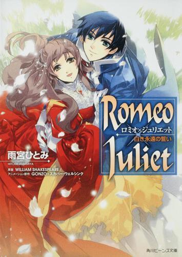 Romeo×Juliet 白き永遠の誓い 表紙