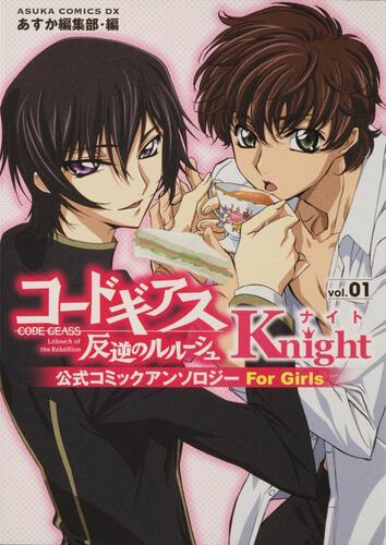 書影:コードギアス 反逆のルルーシュ 公式コミックアンソロジー Knight 第1巻