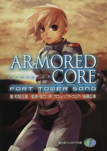 表紙:ARMORED CORE FORT TOWER SONG