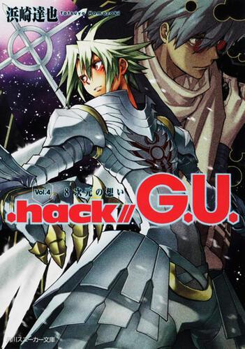書影:.hack//G.U. Vol.4 8次元の想い