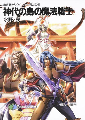 書影:魔法戦士リウイ ファーラムの剣 神代の島の魔法戦士