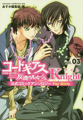 書影:コードギアス 反逆のルルーシュ 公式コミックアンソロジー Knight 第3巻