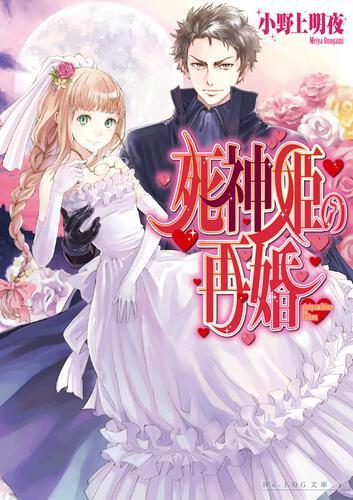 書影:死神姫の再婚