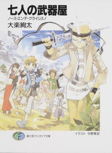 表紙:七人の武器屋 ノース・エンデ・クライシス!