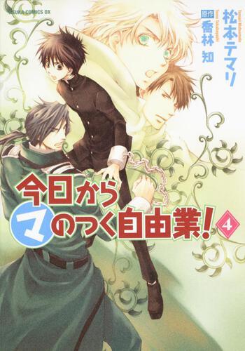 書影:今日から (マ) のつく自由業! 第4巻