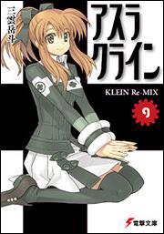 書影:アスラクライン(9)KLEIN Re-MIX