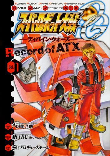 スーパーロボット大戦OG −ディバイン・ウォーズ−Record of ATX1