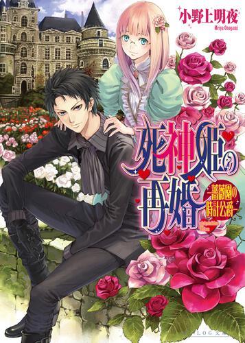 書影:死神姫の再婚-薔薇園の時計公爵-
