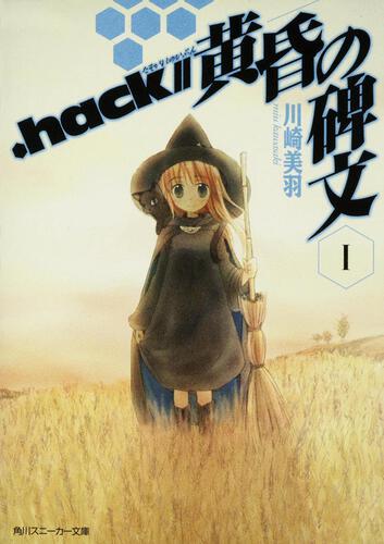 書影:.hack//黄昏の碑文 I