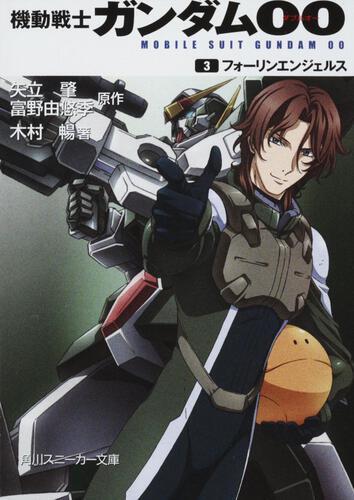 書影:機動戦士ガンダム00 (3)フォーリンエンジェルス