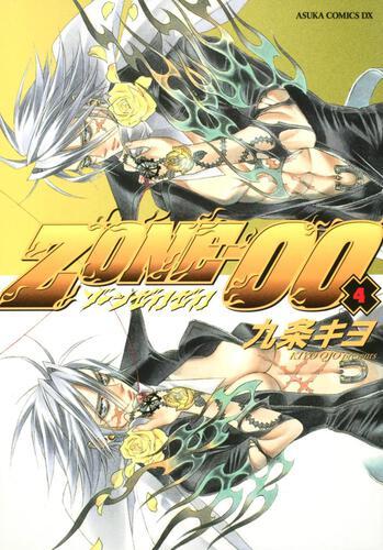 書影:ZONE- 00 (4)