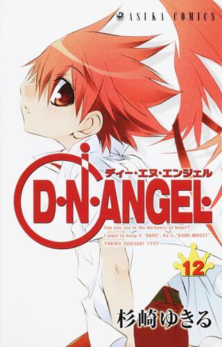 書影:D・N・ANGEL 第12巻