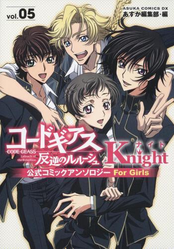 書影:コードギアス 反逆のルルーシュ 公式コミックアンソロジー Knight 第5巻