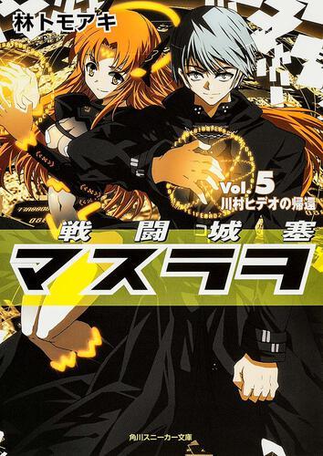 書影:戦闘城塞マスラヲ Vol.5 川村ヒデオの帰還