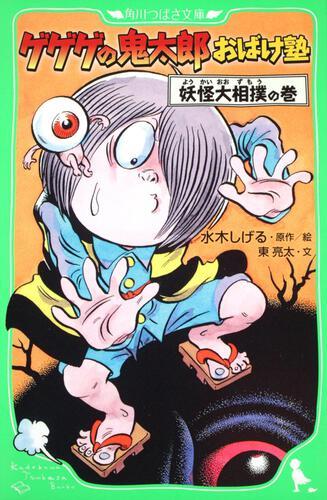 書影:ゲゲゲの鬼太郎おばけ塾 妖怪大相撲の巻