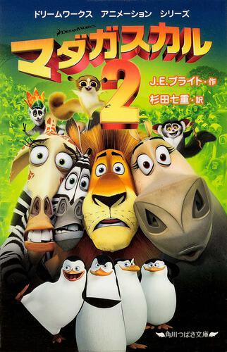 表紙:マダガスカル2 ドリームワークス アニメーション シリーズ