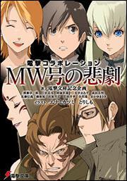 書影:電撃コラボレーション MW号の悲劇