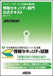 コンピュータサービス技能評価試験 情報セキュリティ部門公式テキスト