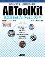 3Dキャラクターが現実世界に誕生!ARToolKit拡張現実感プログラミング入門