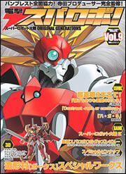 スーパーロボット大戦 ORIGINAL GENERATIONS電撃スパロボ!Vol.9