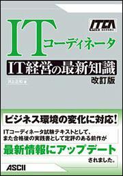 ITコーディネータ IT経営の最新知識 改訂版
