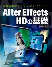 映像編集とテープレスワークフローAfter Effect+HDの基礎