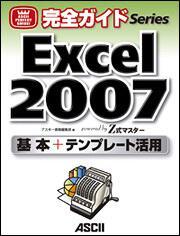 完全ガイド Excel2007 基本+テンプレート活用 Powerd by Z式マスター