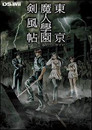 東京魔人學園剣風帖 ザ・コンプリートガイド