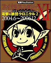 電撃PlayStation ファイナルファンタジーXI電撃の旅団クロニクル2 2004.6〜2006.12