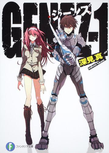 書影:GENEZ-1 ジーンズ