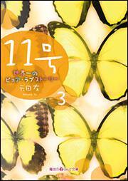 11号(3)世界一のピュア・ラブストーリー